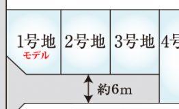 北本荘 HP用(1~4号地)