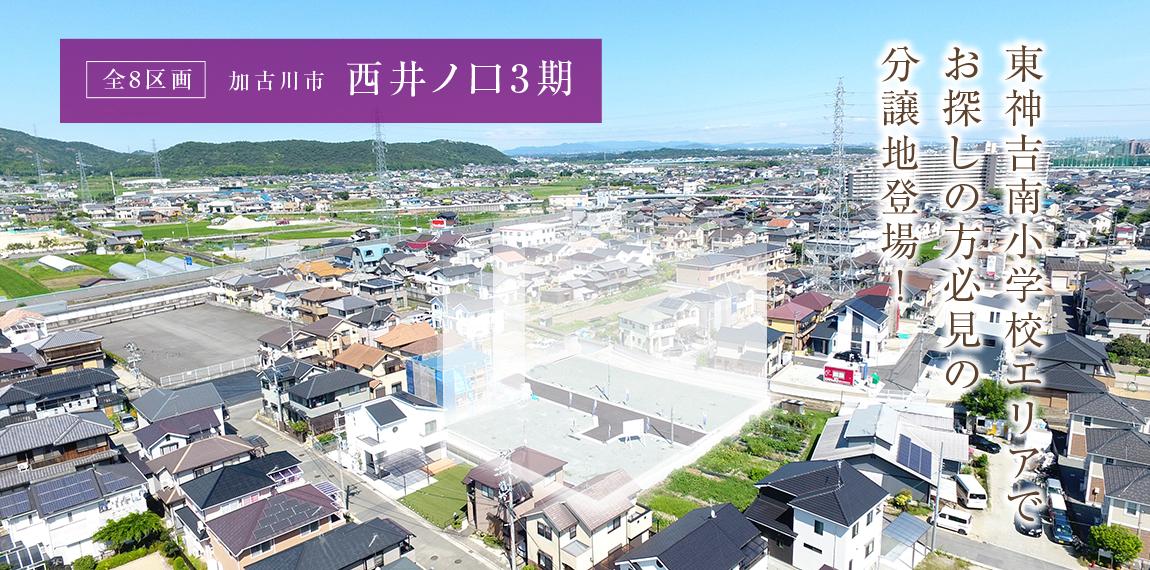 西井ノ口3期