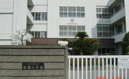 石海小学校